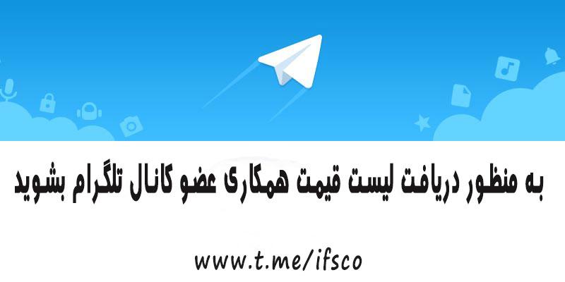 تلگرام سکیوریتی کالا