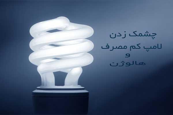 علت چشمک زدن لامپ کم مصرف