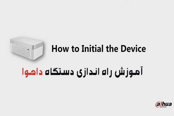 آموزش راه اندازی دستگاه داهوا