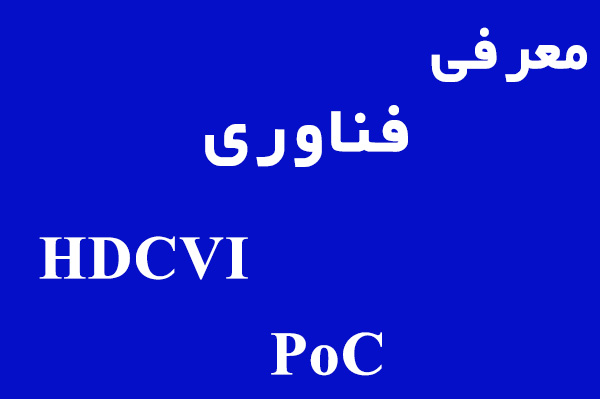 HDCVI PoC داهوا