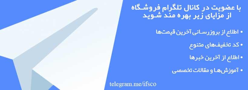 تلگرام فروشگاه سکیوریتی کالا