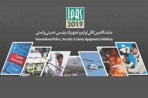 نمایشگاه IPAS 2019
