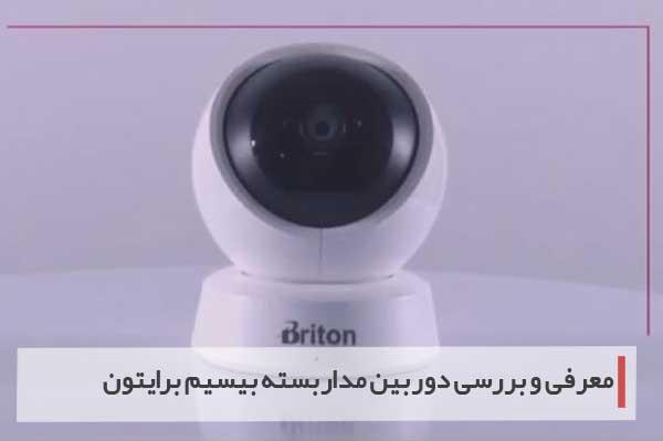 دوربین مداربسته بیسیم برایتون
