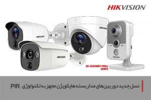 دوربین مداربسته PIR