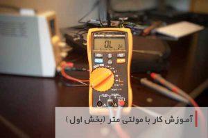 آموزش کار با مولتی متر
