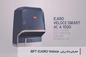 معرفی جک ریلی BFT ICARO Veloce