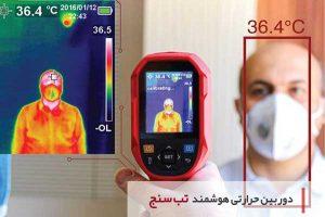 دوربین حرارتی هوشمند تب سنج