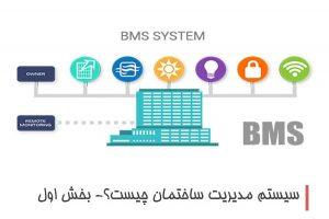 سیستم مدیریت ساختمان (BMS) چیست؟