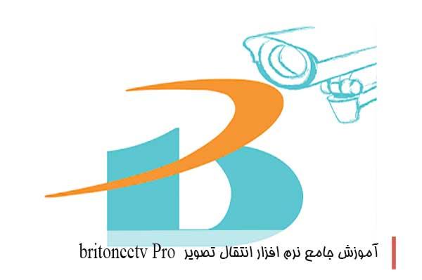 آموزش جامع نرم افزار انتقال تصویر britoncctv Pro