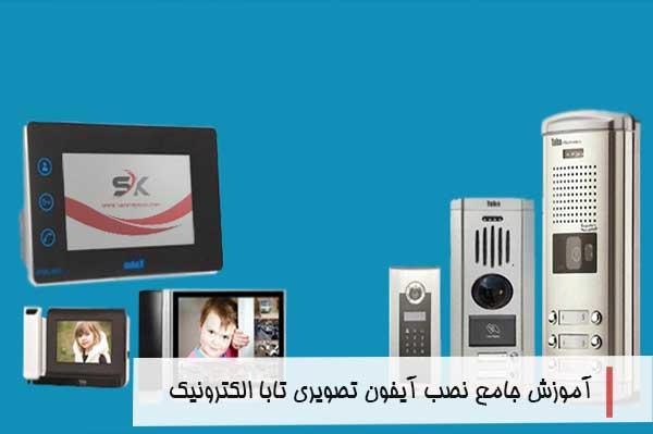 آموزش نصب آیفون تصویری تابا الکترونیک